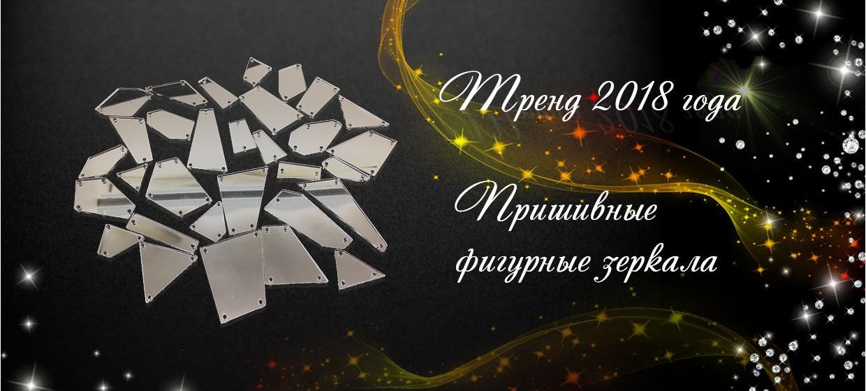 Sтразинка - Стразы с бесплатной доставкой по всей России.